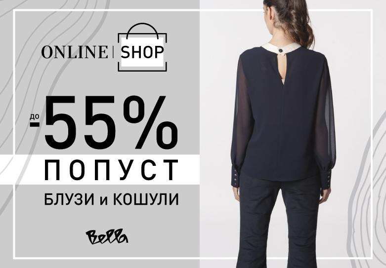 Безвременски блузи и кошули на попуст во Bella онлајн продавницата