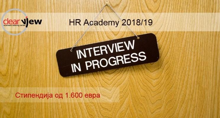 Нашите пријатели Clear View доделуваат стипендии од 1600 евра за HR академијата 2018/2019