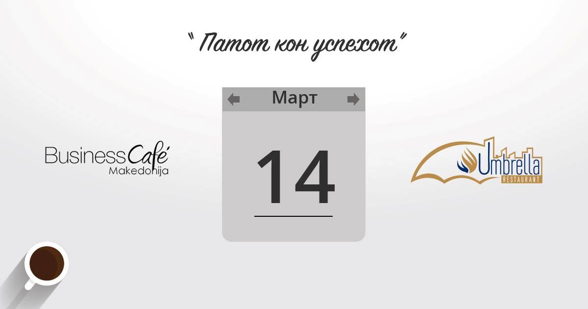 """""""Патот кон успехот"""" - 33то Бизнис Кафе Македонија"""