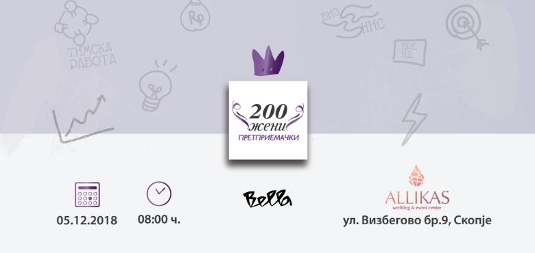 """Одиме на конференција """"200 жени претприемачки"""""""