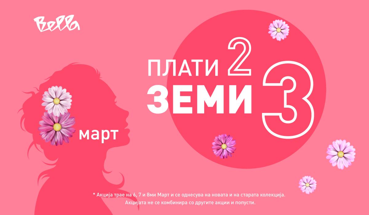 Плати 2 - Земи 3! Среќен 8ми Март