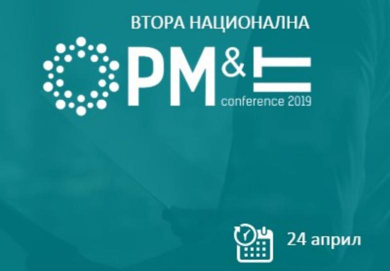 Бидете дел од втората конференција за Проектен и IT менаџмент
