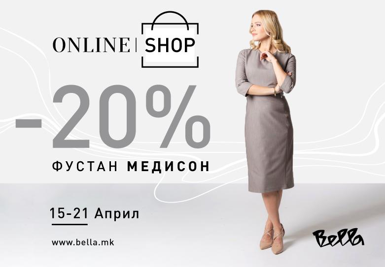 Фустан Медисон со 20% попуст